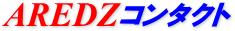 アレッズコンタクトAREDZ BIZ
